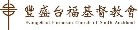 Evangelical Formosan Church of South Auckland